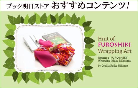 Hint of Furoshiki Wrapping Art